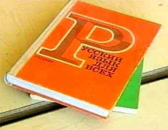 Учебник русского языка скачать