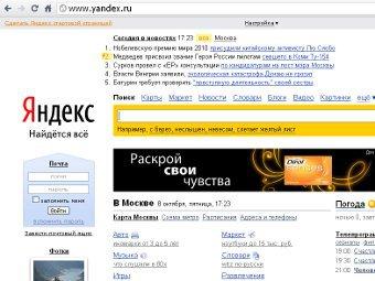 Яндекс порно главная страница